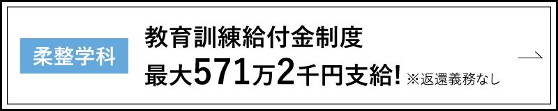 柔整学科 教育訓練給付金制度 最大571万2千円支給! ※返還義務なし 詳しくはクリック
