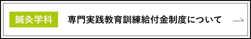 鍼灸学科 教育訓練給付金制度 最大571万2千円支給! ※返還義務なし 詳しくはクリック