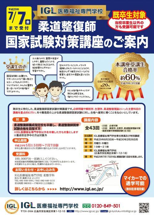 国家試験合格.jpg