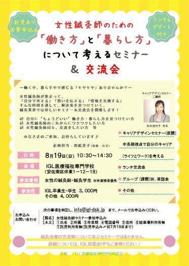 チラシ♪女性鍼灸師セミナー&交流会.jpg