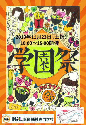 2019学園祭.png