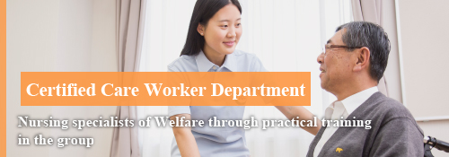 Certified Care Worker Department